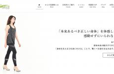 【制作事例】溝口葉子様:WordPressでからだ美調律のホームページをリニューアルいたしました