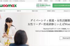 【制作事例】Woomax様:HTMLのホームページをWordPressでリニューアルいたしました