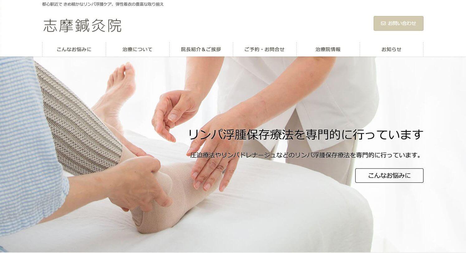 【制作事例】志摩鍼灸院様:WordPressのホームページをリニューアルいたしました