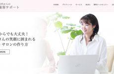 【制作事例】Fleur de Rila様:WordPressのホームページをリニューアルいたしました