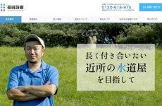 【制作事例】福田設備様:HTMLのホームページをWordPressでリニューアルいたしました