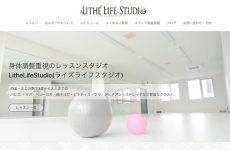 【制作事例】LitheLifeStudio様:グーペで作られたホームページをWordPressでリニューアルいたしました